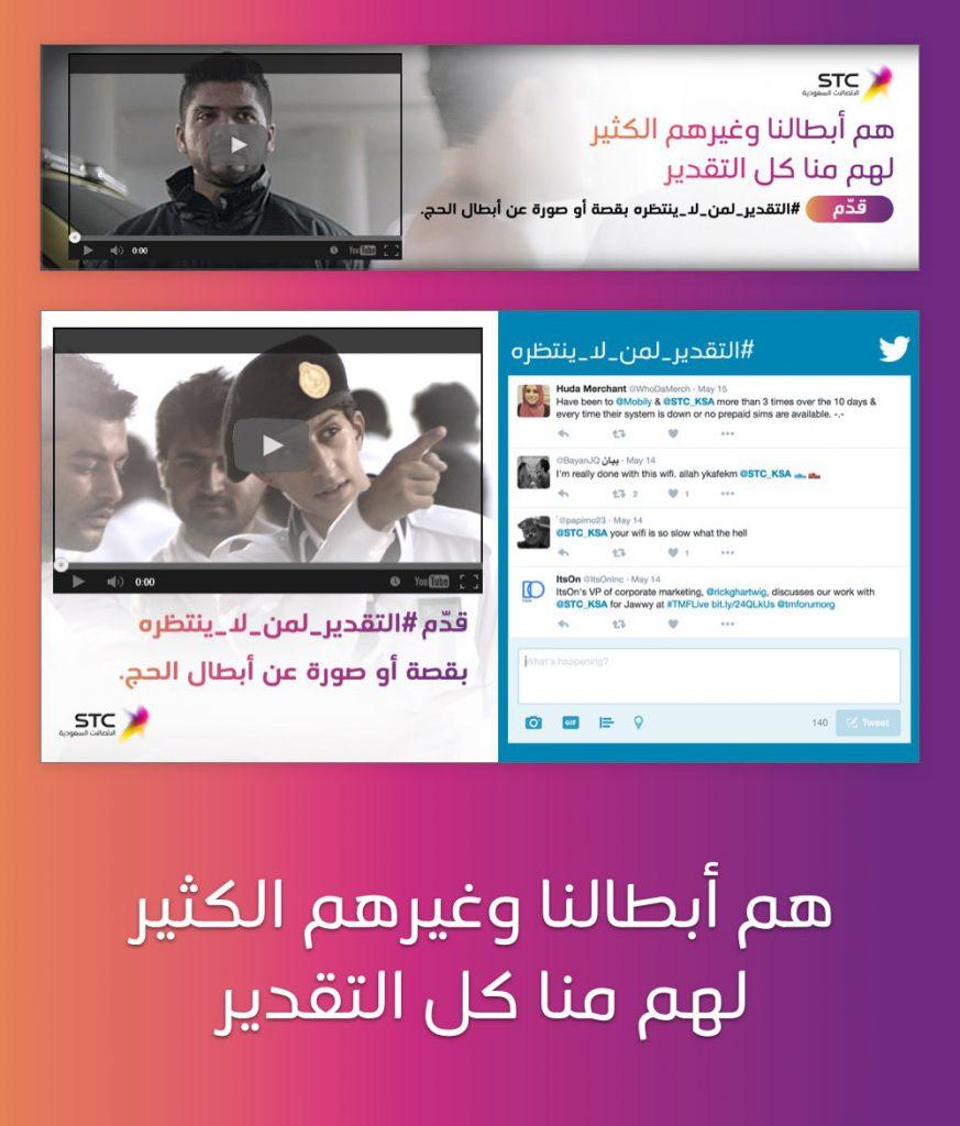 Saudi Telecom Company (STC)